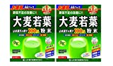 Aojiru Gerstengras-Pulver, praktische Einzelverpackungen (44 x 3 Gramm) (2 Stück)